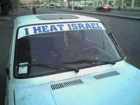 I heat Israel