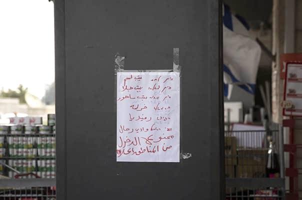 Palestinian Propaganda 'Own Goal' of the Day