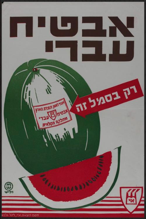 hebrew melons ad