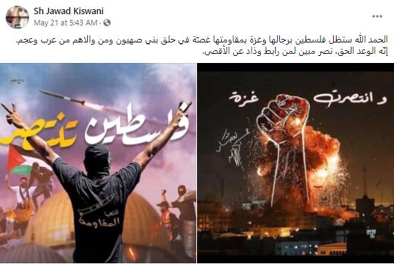 kiswani