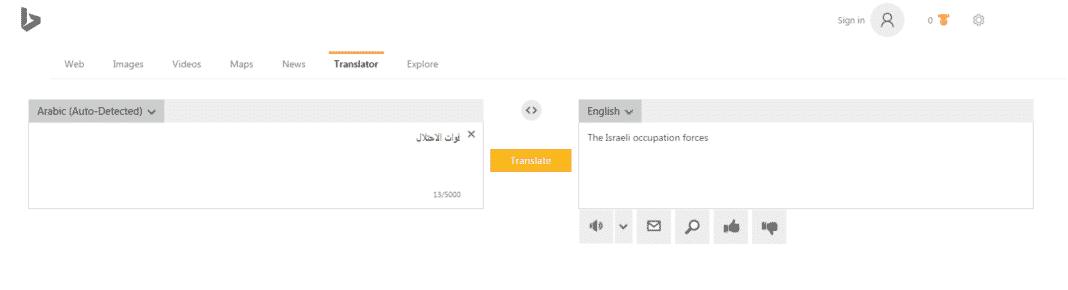 Occupation = Israel According to Bing Translator | Israellycool
