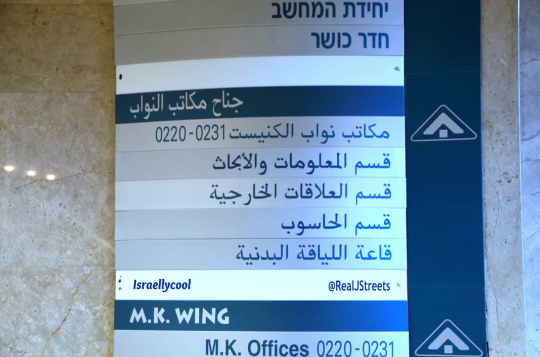 picture of sign in Arabic, Israel apartheid sign photo, picture arabic in Israel
