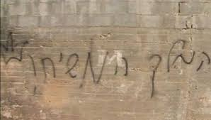 """King Messiah Lives"""