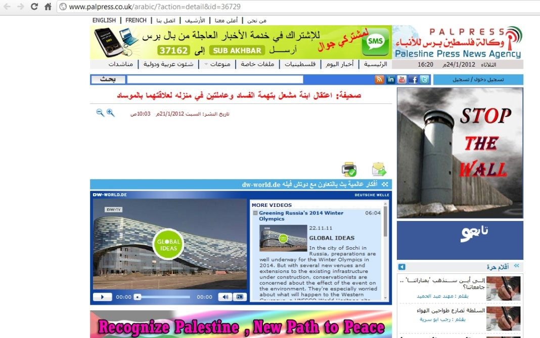 Fatah Hamas Website Palestine Press
