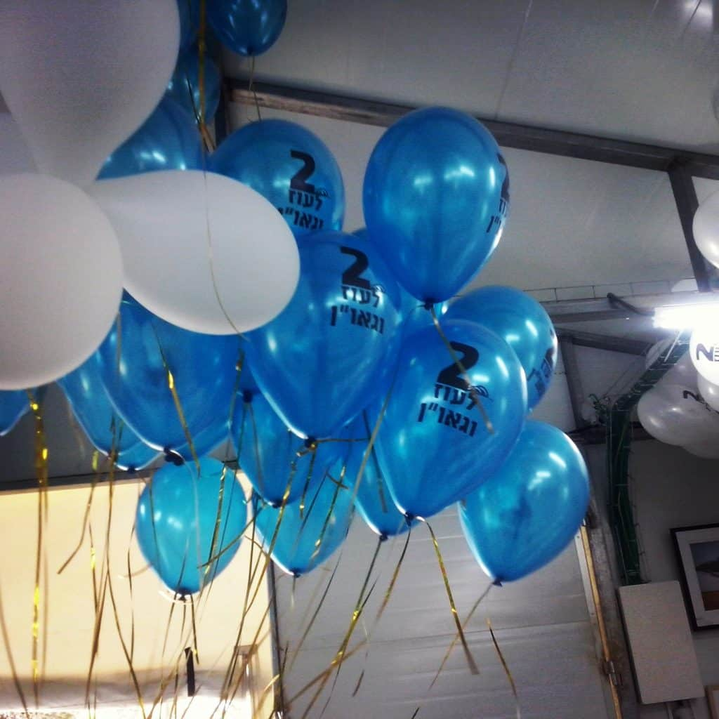 Balloons released on the occasion of the second anniversary of the founding of Oz VeGaon