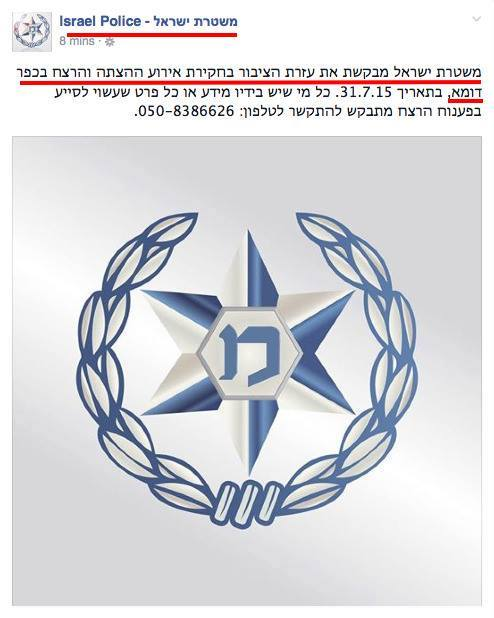 Israel Police Request for Help