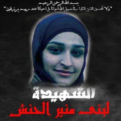 Lubna Munir Hanash