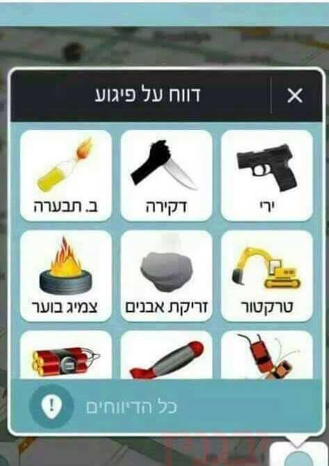 Waze in Israel humour terror Ivgeni Zarubisnki