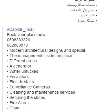 capital mall description