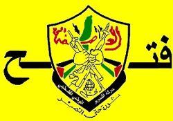 fatah emblem