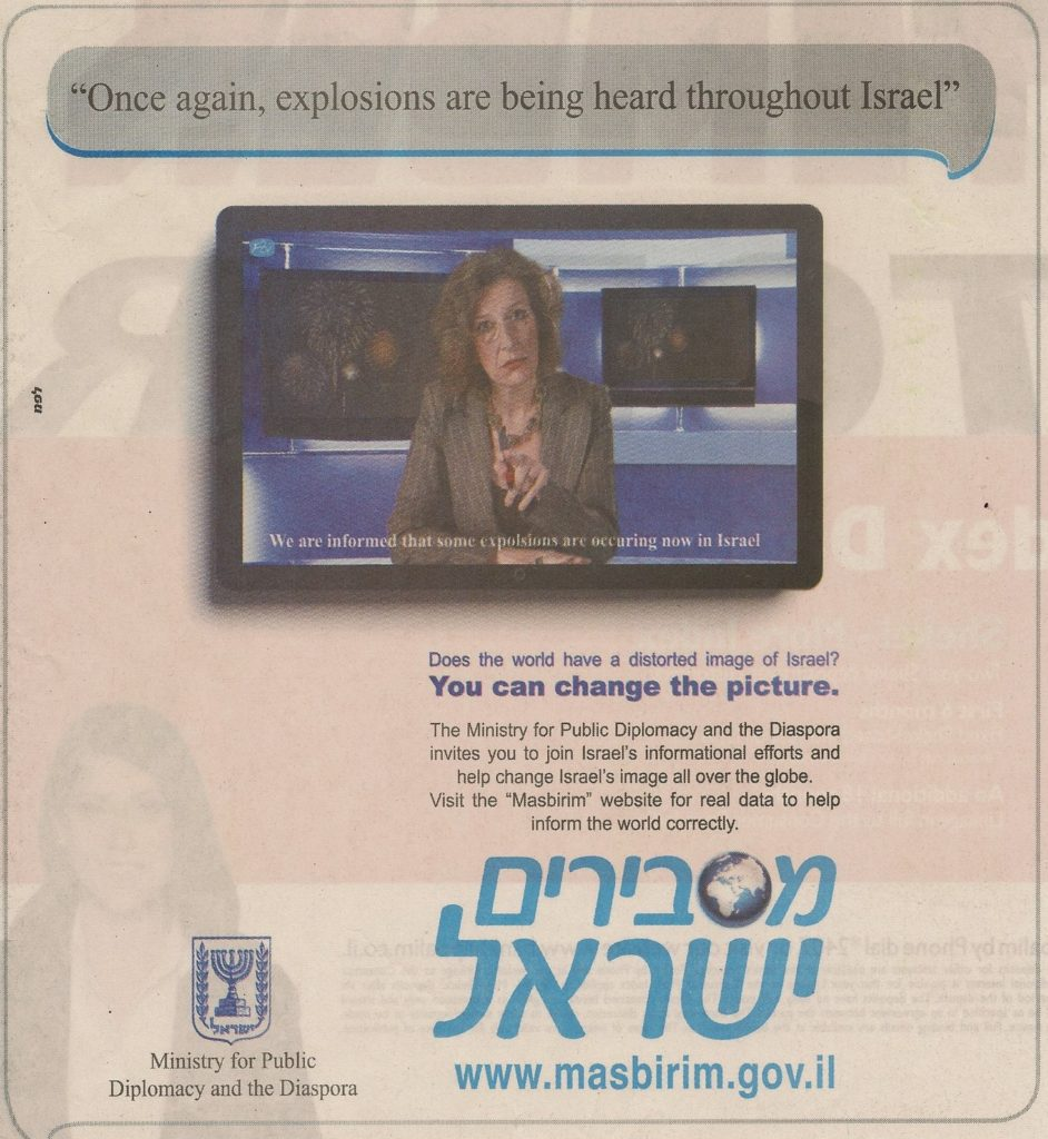 hasbara ad