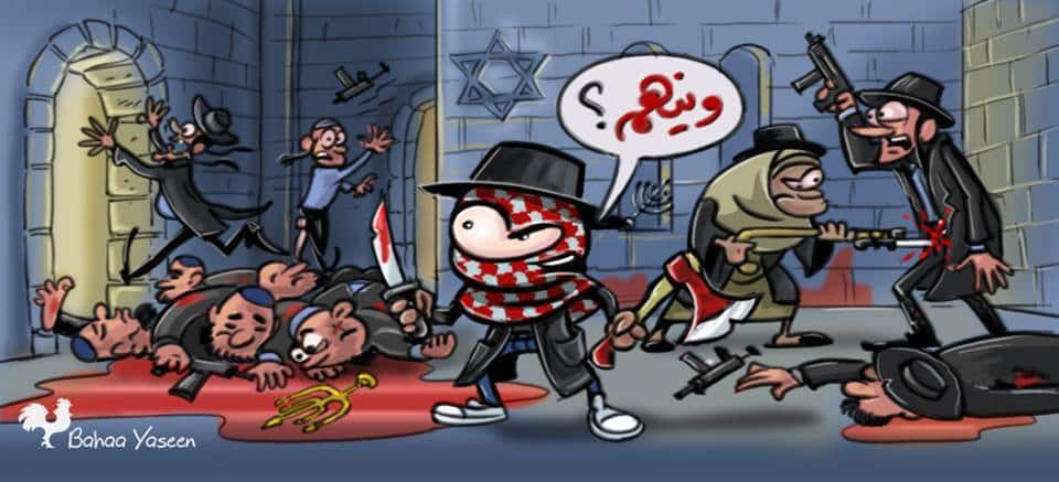 Observations On This Mornings Har Nof Terror Attack  Israellycool