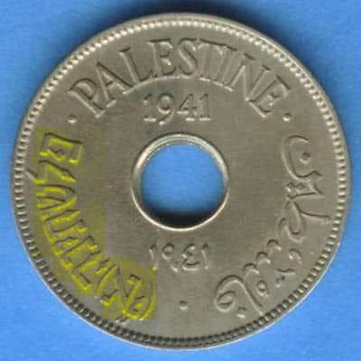 palestine coin2jpg