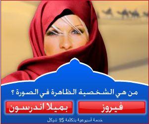 pamela anderson muslim