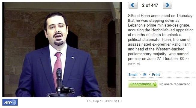 said hariri - AFP