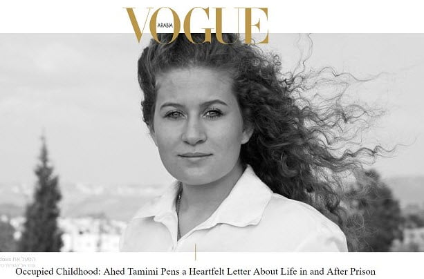 shirley temper ahed tamimi is literally in vogue israellycool